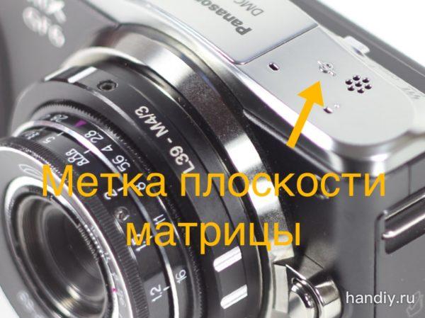 Фотография фото Метка плоскости матрицы на цифровом фотоаппарате Panasonic lumix DMC-GF6 метка фокальной плоскости